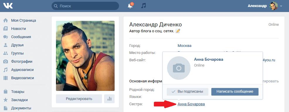 Родственники на странице Вконтакте