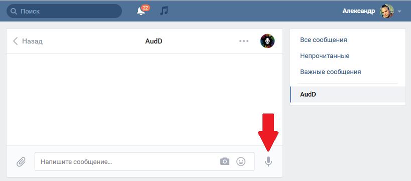 Программа для скачать музыку Вконтакте