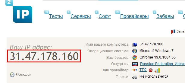 Узнать свой IP В Контакте