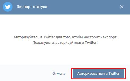 Авторизоваться в Twitter