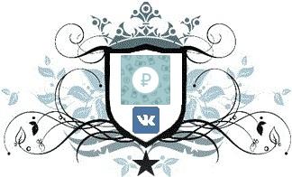 Денежные переводы сообществам Вконтакте