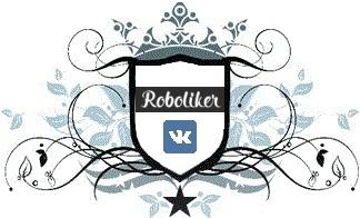 Как заработать голоса Вконтакте на Roboliker