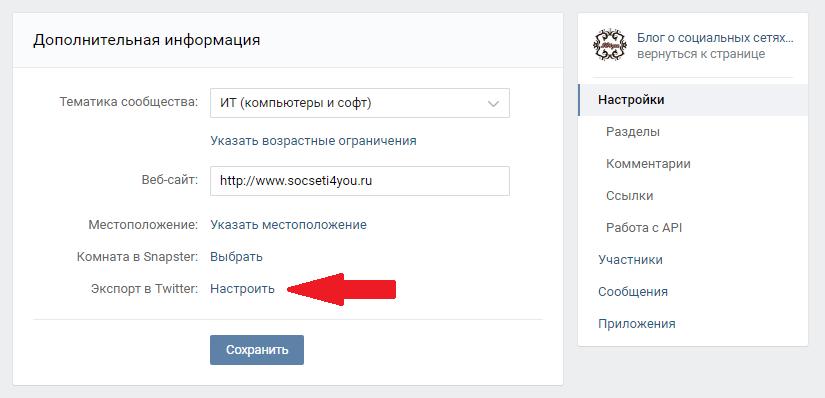 Настроить экспорт записей группы Вконтакте в Twitter