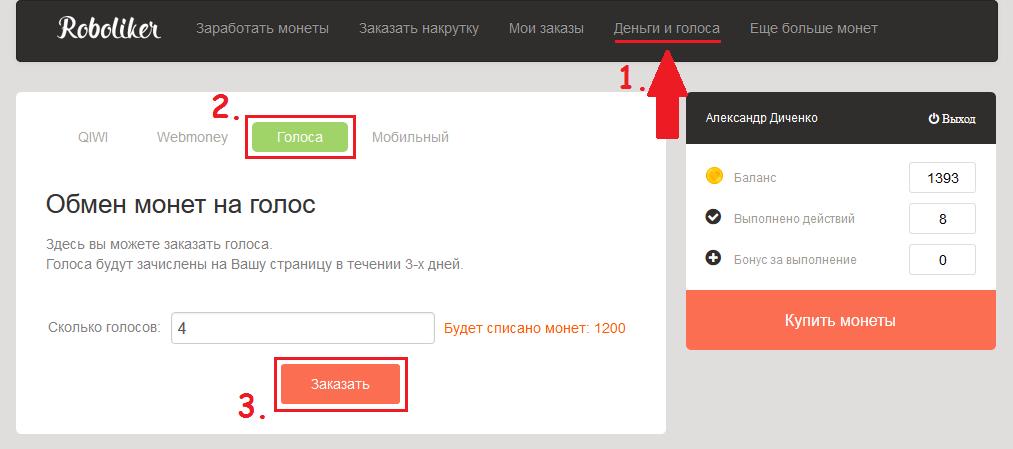 Обмен монет на голоса Вконтакте через Roboliker