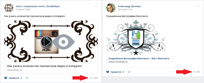 Счётчик количества просмотров записей Вконтакте