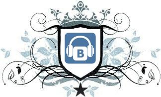 Аудиозаписи Вконтакте 2.0 - нововведения