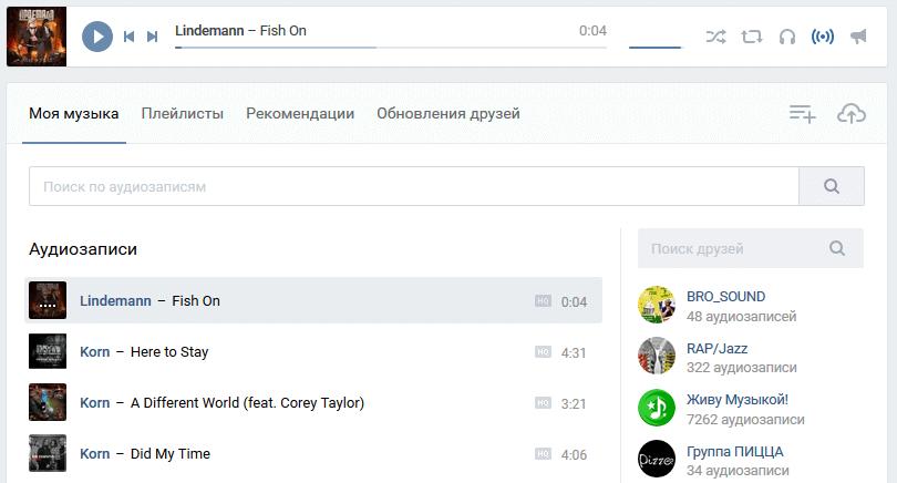 Индивидуальные обложки аудиозаписей Вконтакте