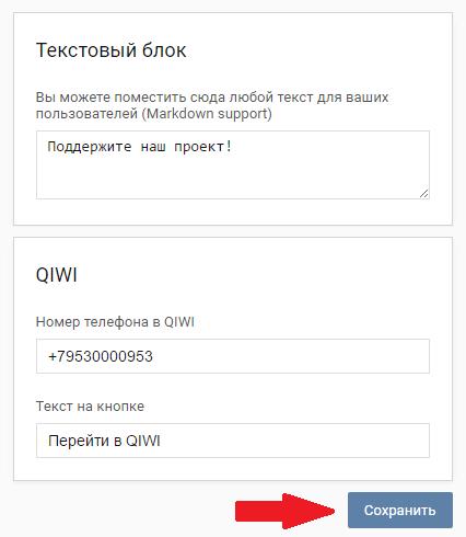 Приложение пожертвования в группе Вконтакте