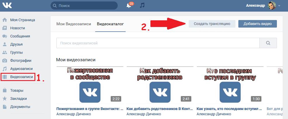 Создать трансляцию В Контакте