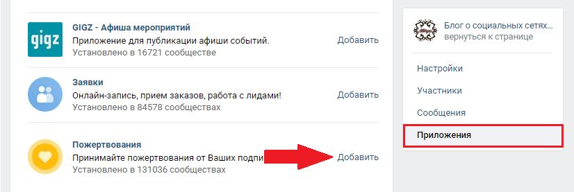 Добавить приложение пожертвования в группе Вконтакте