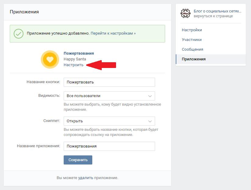 Настроить пожертвования в группе Вконтакте