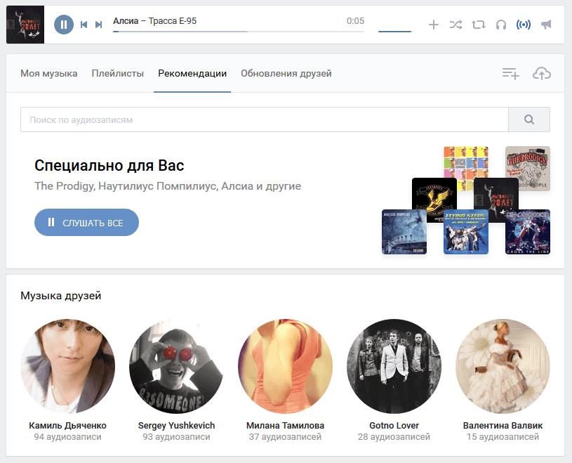 Рекомендации аудиозаписей Вконтакте