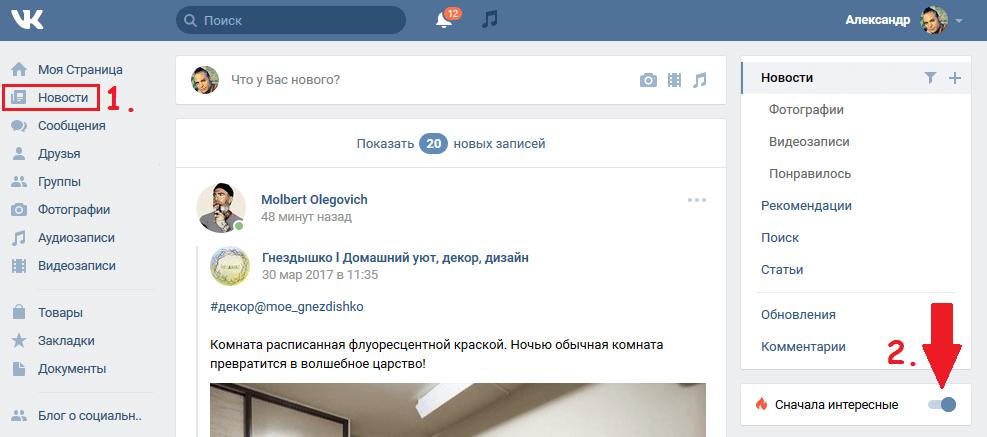 Сначала интересные записи в ленте новостей Вконтакте