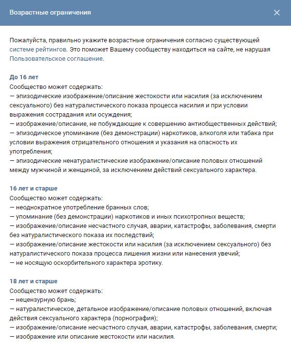 Возрастные ограничения Вконтакте