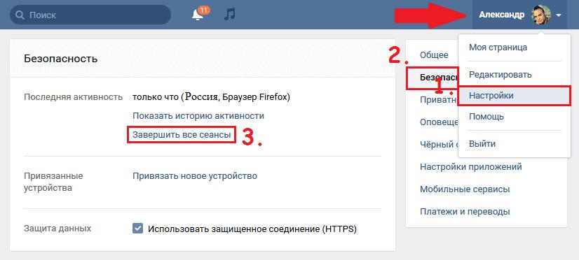 Завершить все сеансы В Контакте