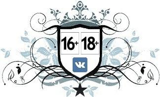 Возрастные ограничения группы Вконтакте