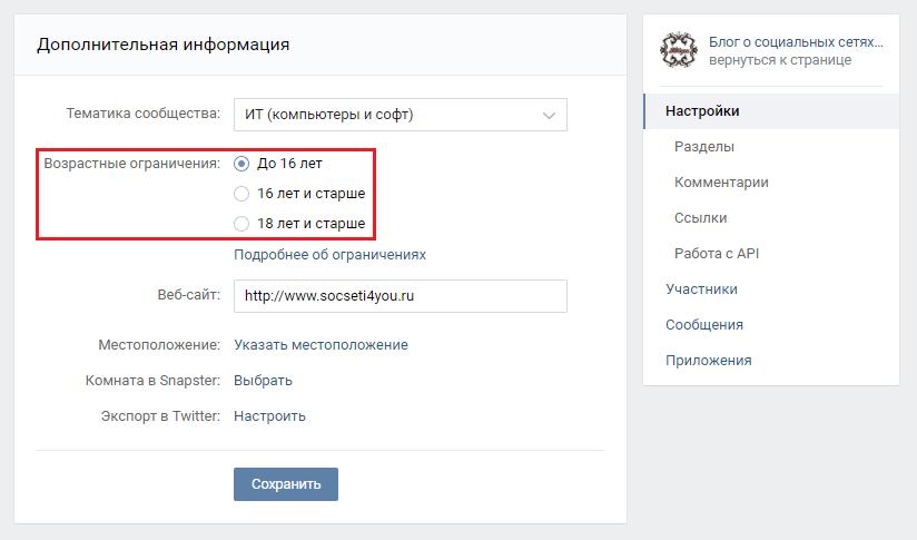 Возрастные ограничения сообщества Вконтакте