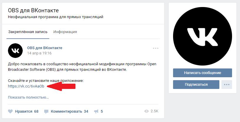 Скачать OBS для Вконтакте