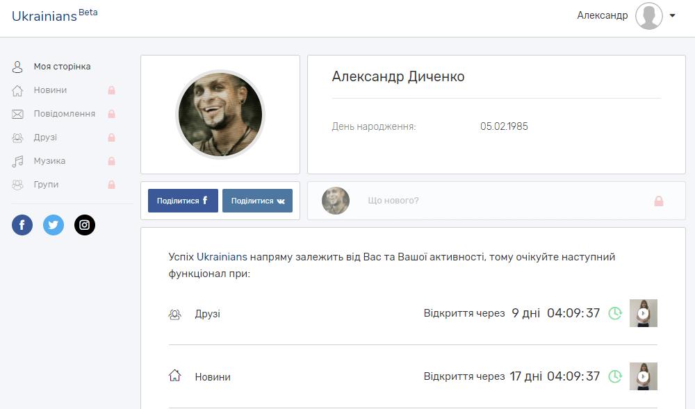 Моя страница на Ucrainians