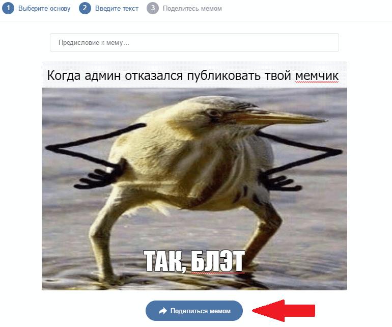 Поделиться мемом в группе Вконтакте