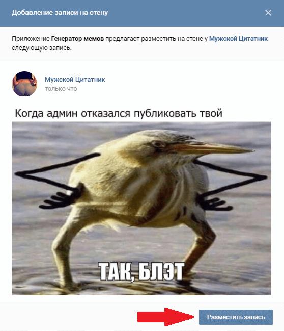 Разместить запись на стене группы Вконтакте