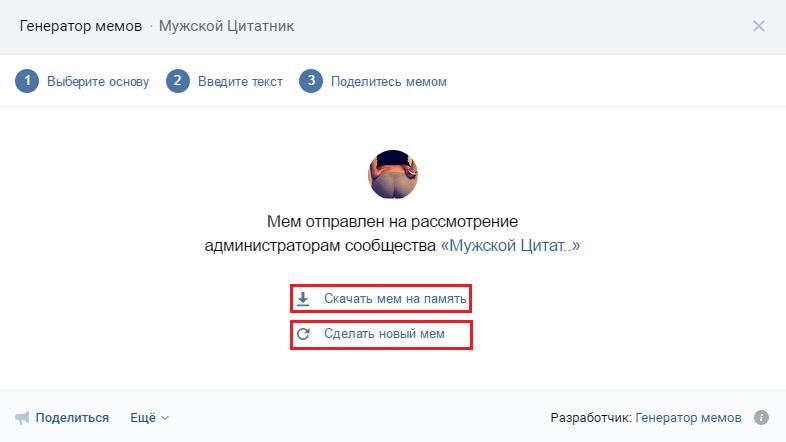 Сделать мем в группе Вконтакте