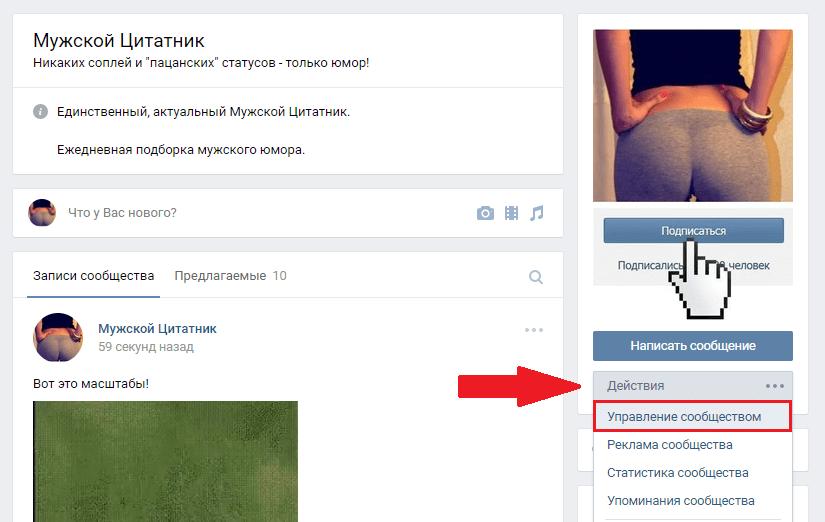 Управление публичной страницей Вконтакте