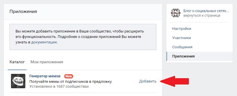 Добавить генератор мемов в группу Вконтакте