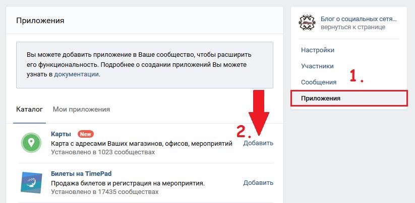 Приложение для группы Вконтакте - карта с адресами