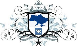 Ucrainians - украинская соц. сеть вместо Вконтакте