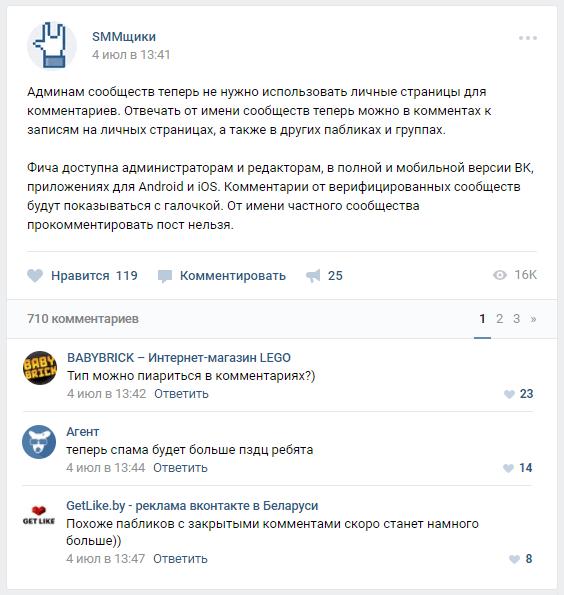 Комментарии от имени сообщества Вконтакте