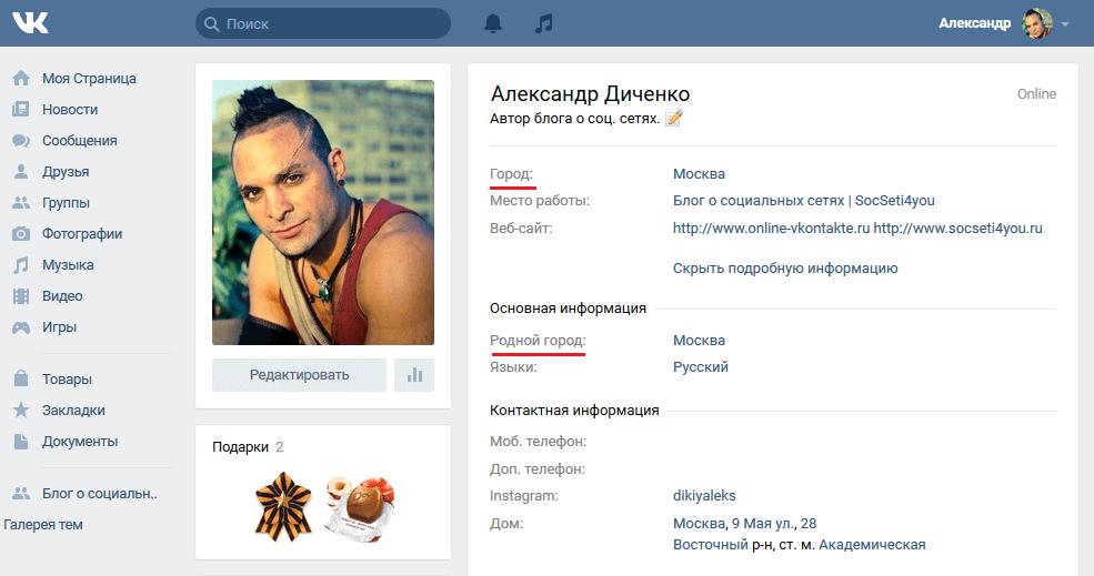 Город и родной город Вконтакте