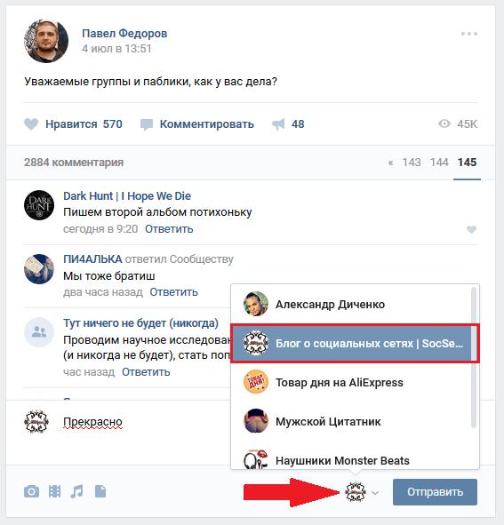 Как написать комментарий от имени сообщества Вконтакте