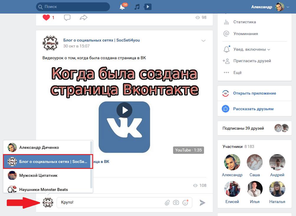 Комментировать от имени группы ВК