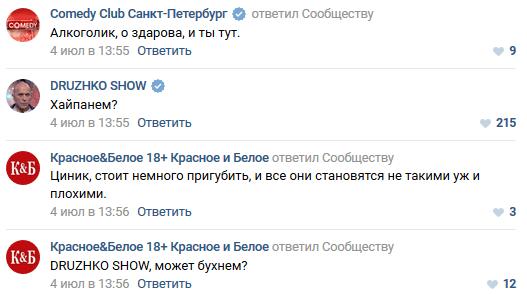 Комменты от имени группы Вконтакте