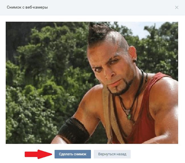 Как сделать фото с веб-камеры В Контакте