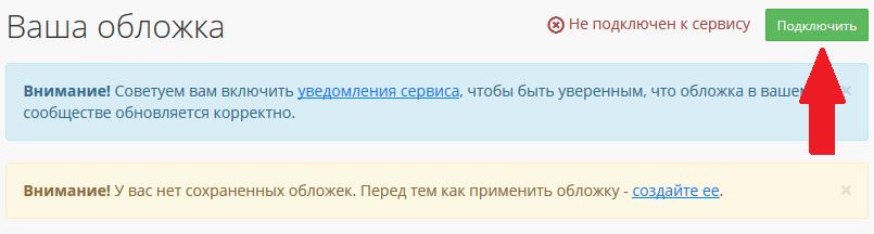 Подключить группу Вконтакте к сервису