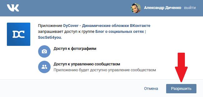 Разрешить доступ к группе Вконтакте