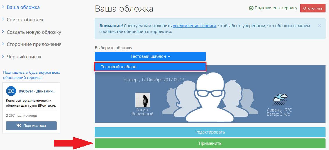 Применить динамическую обложку к группе Вконтакте