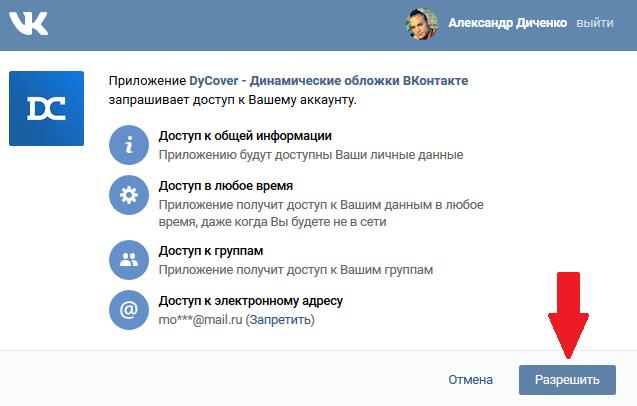 Разрешить доступ к аккаунту Вконтакте