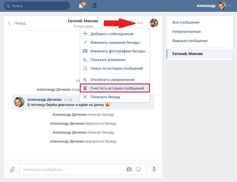 Удалить сообщения в ВК из беседы