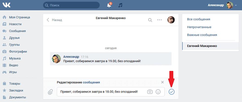Изменить сообщение Вконтакте