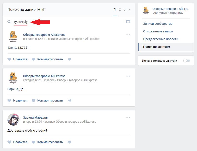 посмотреть комментарии в группе в ВК