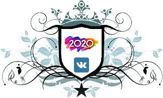 Итоги года в ВК 2020