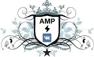 Технология AMP в ВК