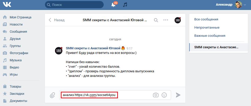боты для группы вконтакте