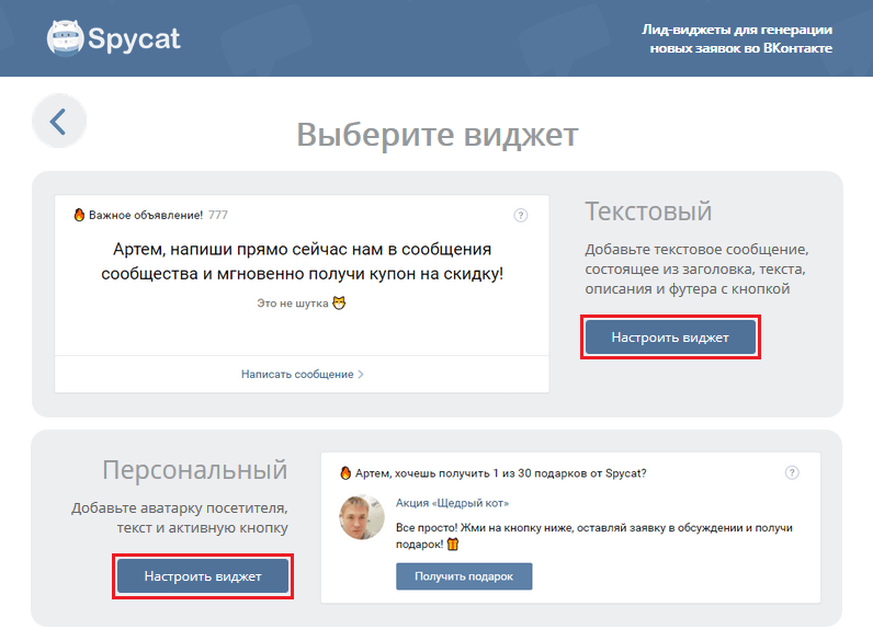 Настроить виджет Spycat Widgets для группы в ВК