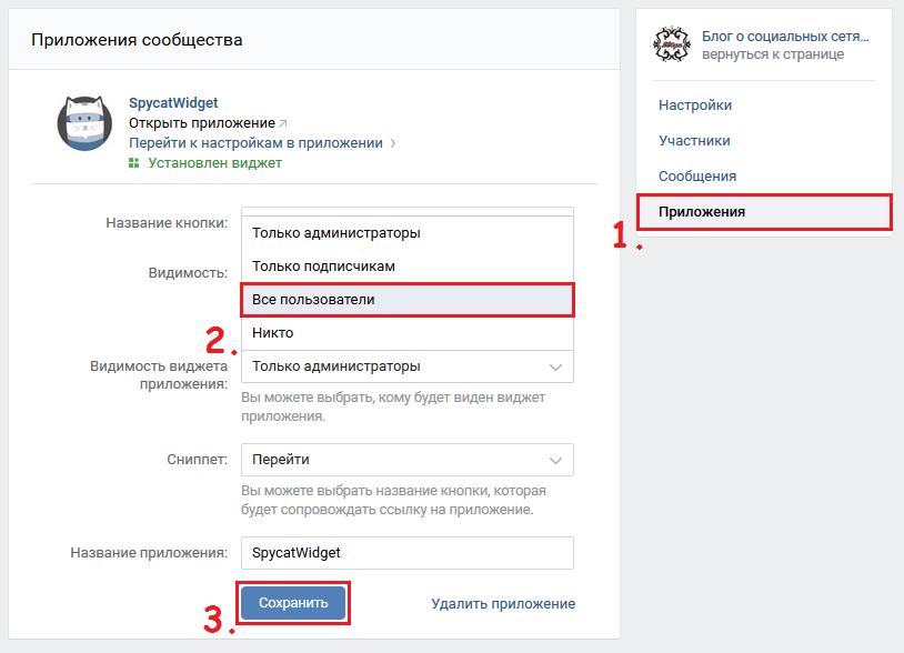 Показать виджет Spycat Widgets для всех пользователей ВК