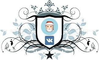 Приложение для обмена подарками в ВК «Тайный Санта»