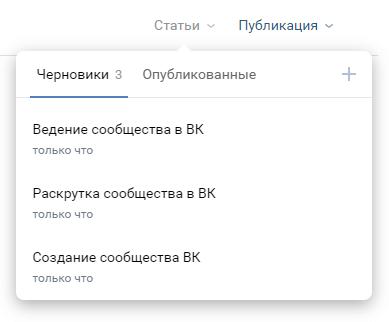 Черновики статей в ВК